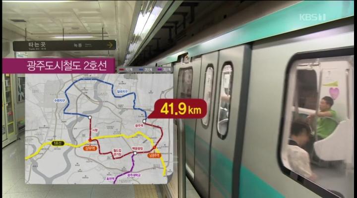 광주 도시철도 2호선 탄력