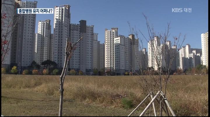 홍성의료원 내포신도시 분원 추진..'갈등'