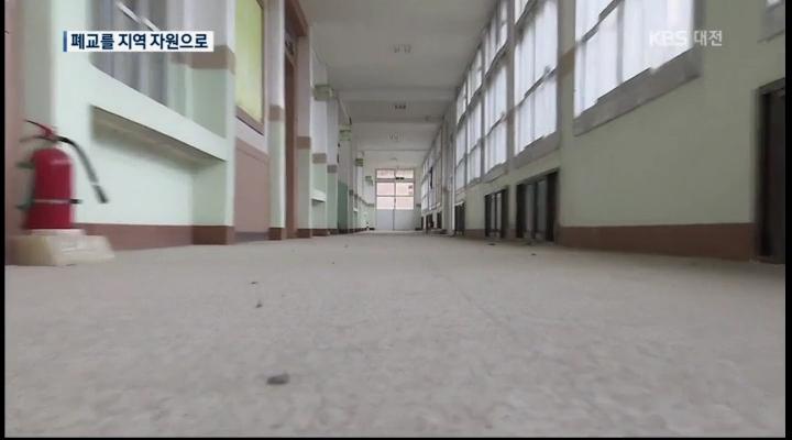 폐교 51곳, 마을 발전 공간으로 변신 추진