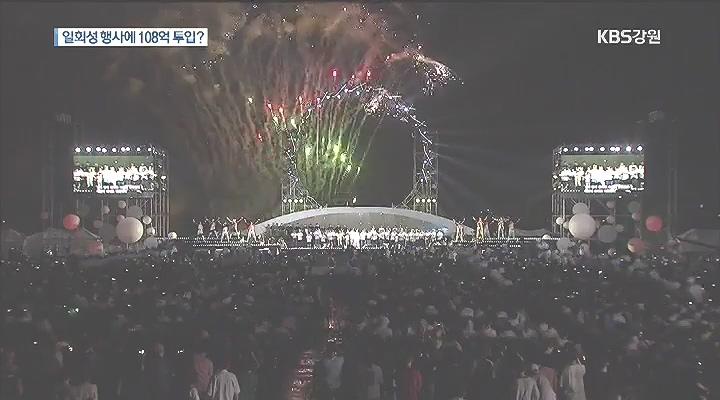 '어게인 평창' 점화…일회성 행사에 108억원