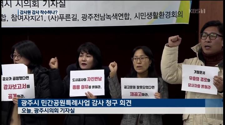 민간공원 2단계 특례사업 공익감사 청구…광주시