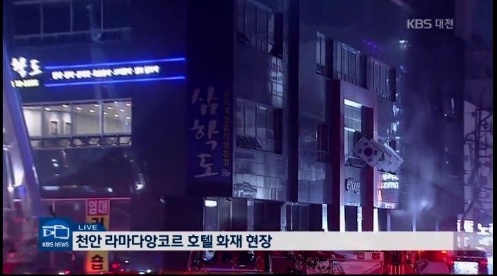 천안 라마다 호텔 불..1명 부상, 십여 명 부상