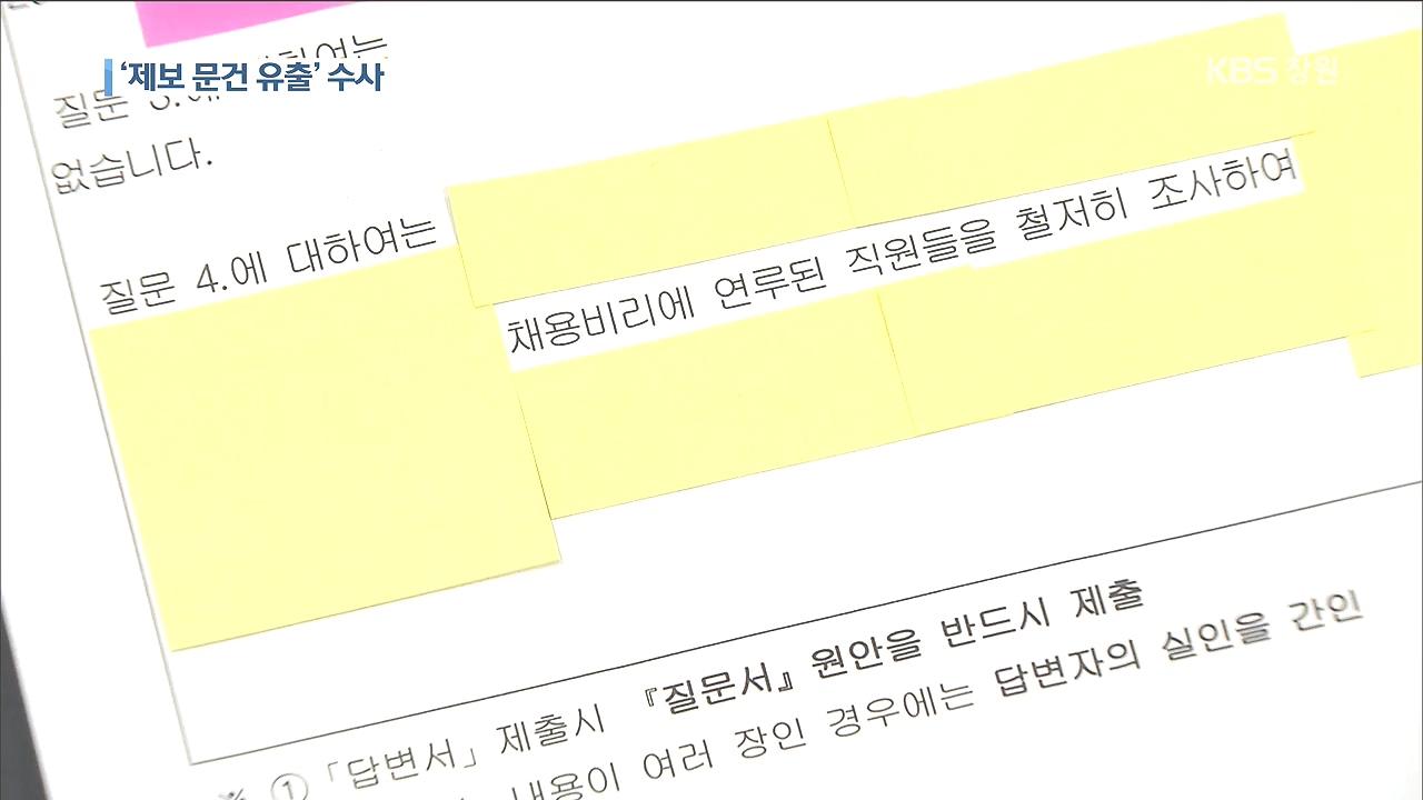 경상남도, 문건 유출 수사의뢰…'공공연한 비밀'