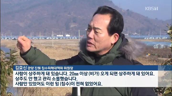 태풍 콩레이 침수 피해 '논란'...결국 법정으로?
