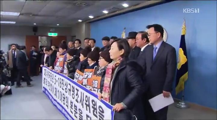 한국당, 5.18 진상조사위원 늑장 추천… 5월 단체 반발