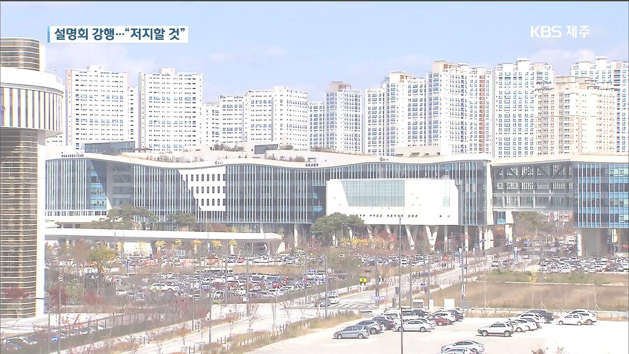 2공항 도민 설명회 내일 개최…