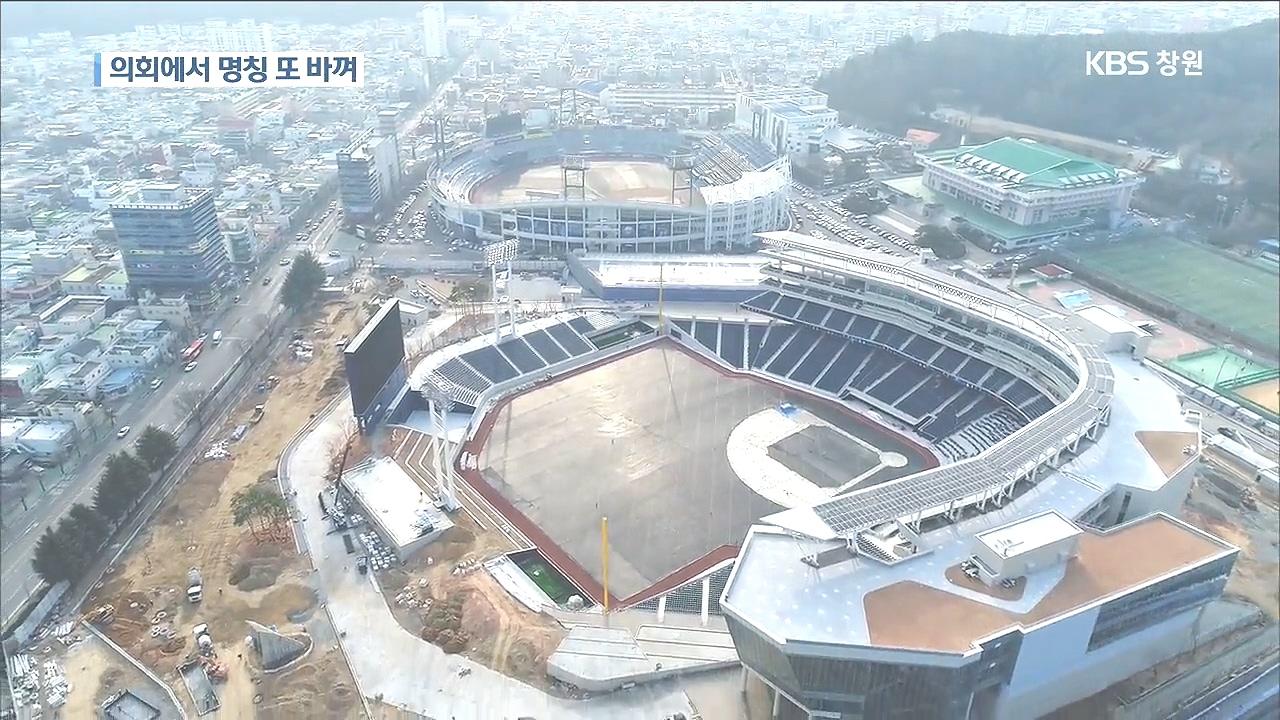 '창원NC파크 마산구장'…또 바뀐 명칭