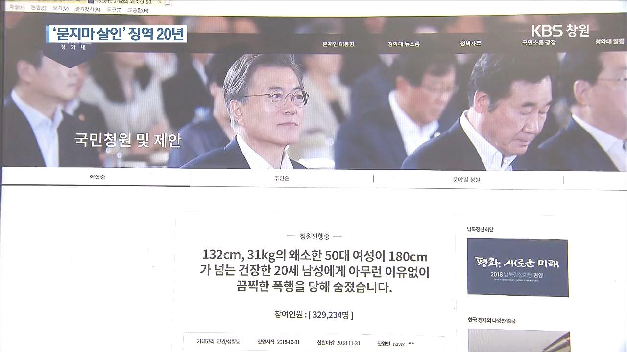 거제 '묻지마 살인' 징역 20년…검찰 '항소'