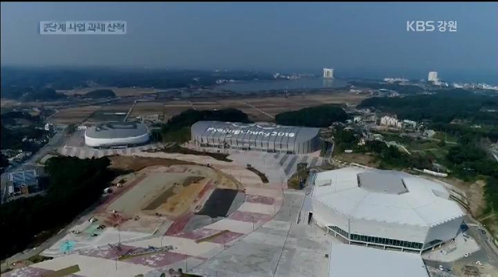 올림픽특구 2단계 사업 '시동'