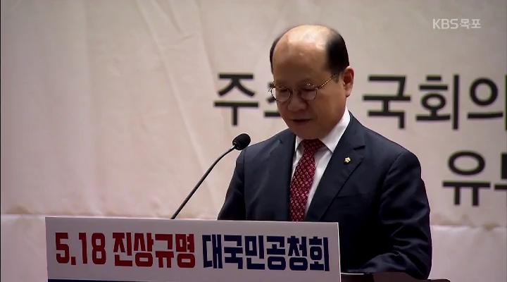 '5·18 망언' 징계 유보…오월단체·여야