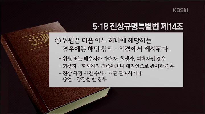 5.18 진상조사위 정쟁화 우려