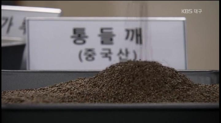 중국산 농산물 국산 둔갑