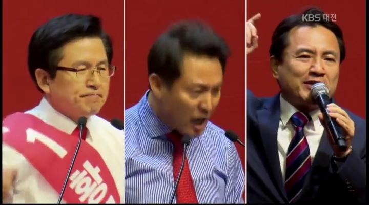 한국당 '당권 레이스' 대전서 출발
