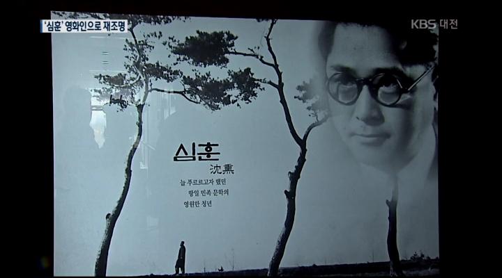 저항시인 '심훈' 영화인으로 재조명
