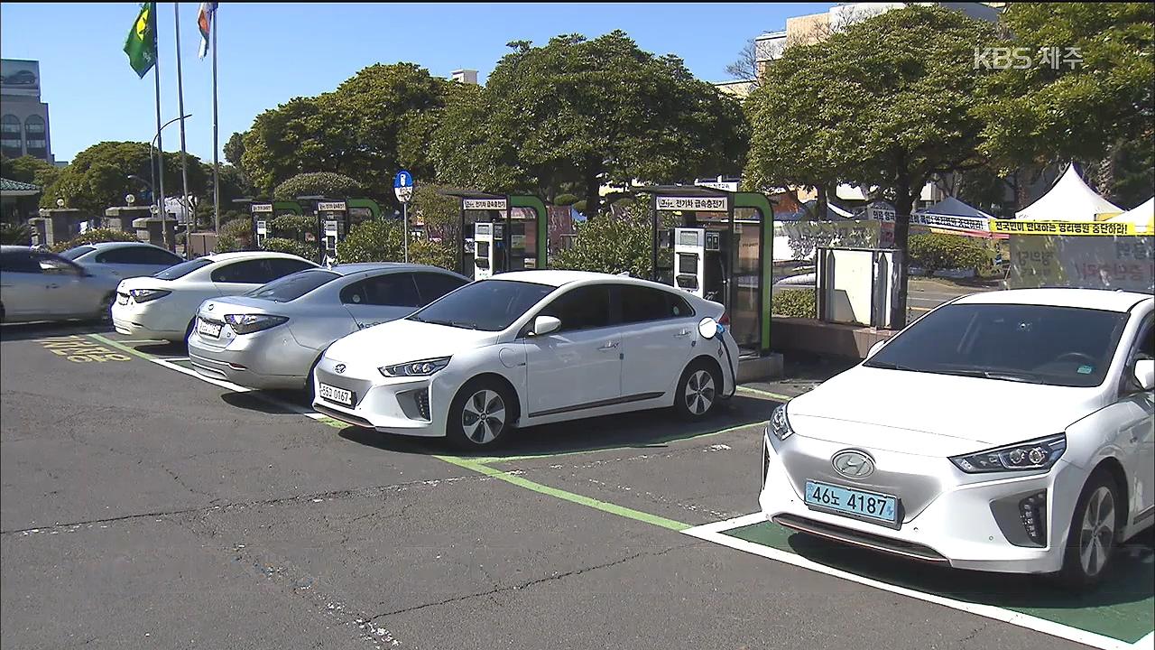공용 충전기 유료화...전기차 활성화될까?