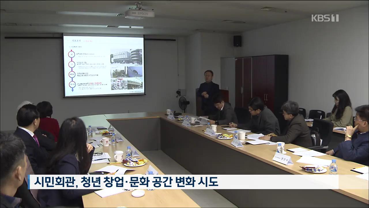 50년 문화시설 '시민회관'..'청년'이 바꾼다