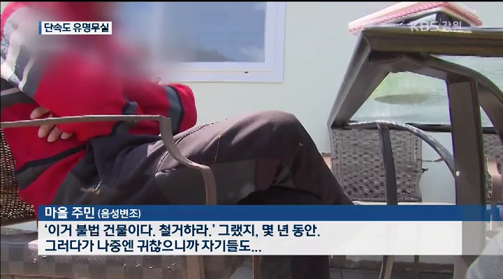 북한강 불법 낚시터 난립…단속 정보 사전 유출