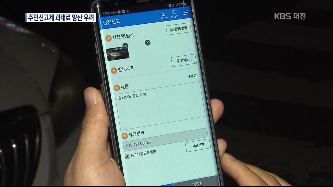 '불법주정차 주민신고제'도입됐지만…지적 잇따라