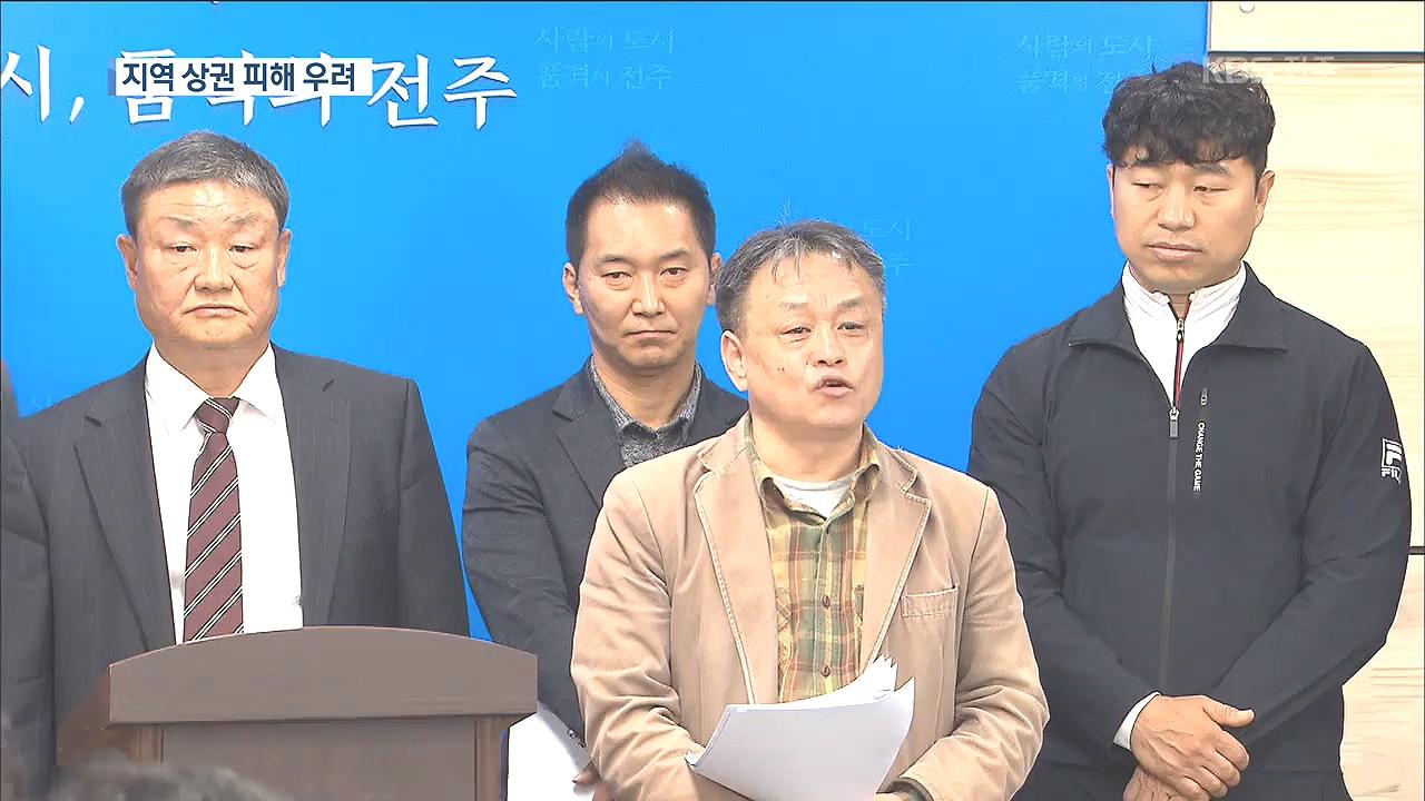 <집중②>백화점·도심 숲.. '공약 불이행 논란'