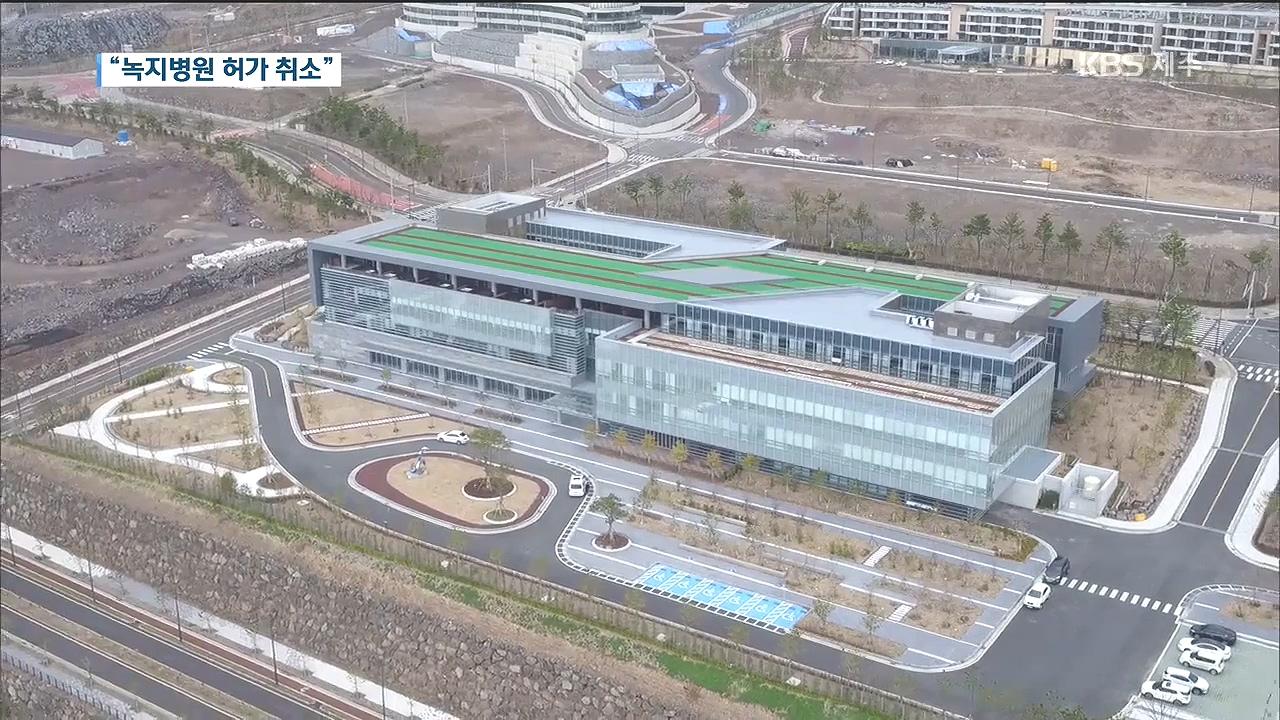 <녹지병원 '허가 취소'>①국내 첫 영리병원 무산