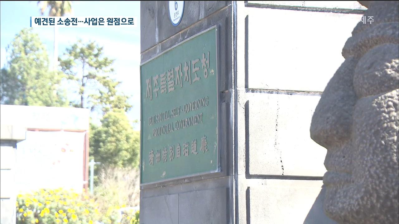 <녹지병원 '허가 취소'>②앞으로 전망은?