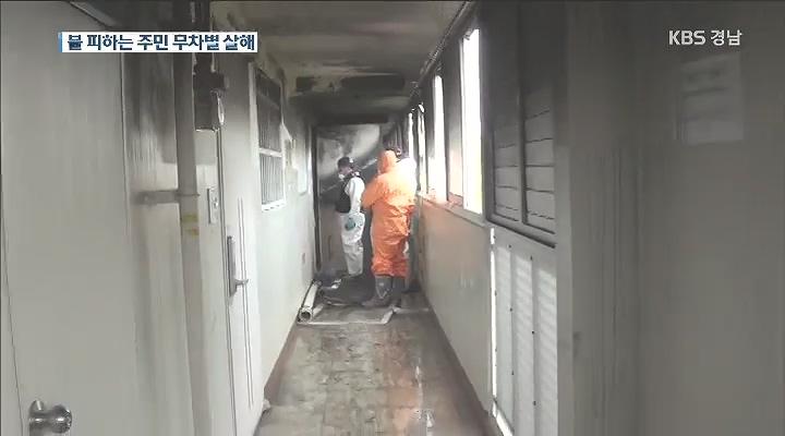 '아비규환 10분'... 무차별 흉기 살해