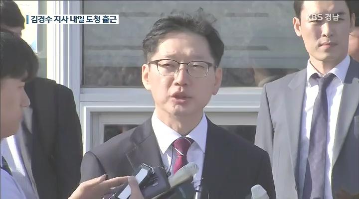 김경수 지사 관사로…내일 도청 출근