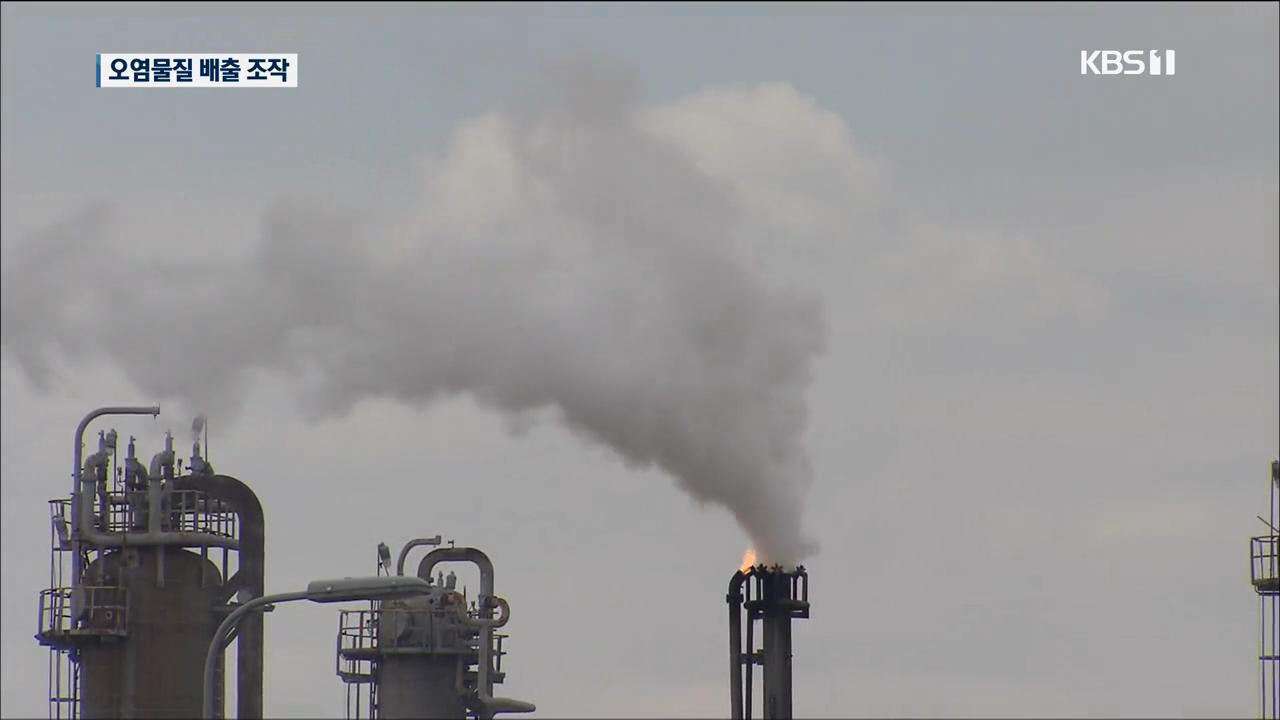 여수·광양 업체들, 대기오염물질 측정값 조작 들통
