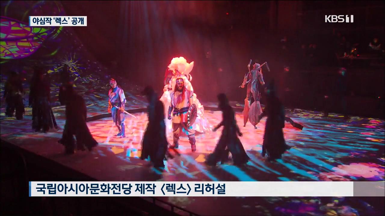 문화전당 야심작 '렉스' 언론공개