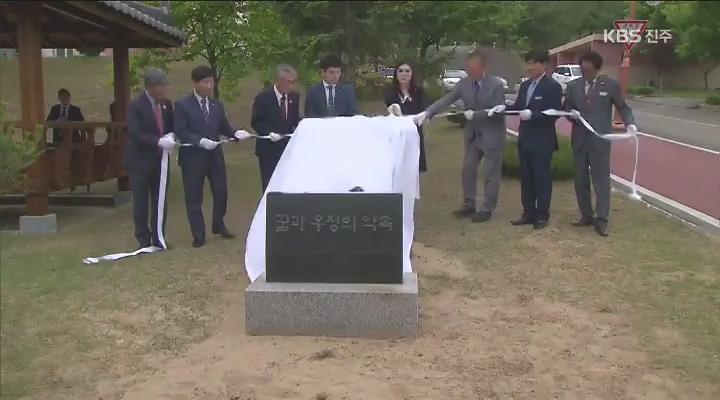 영호남의 약속 타임캡슐, 20년 만의 개봉