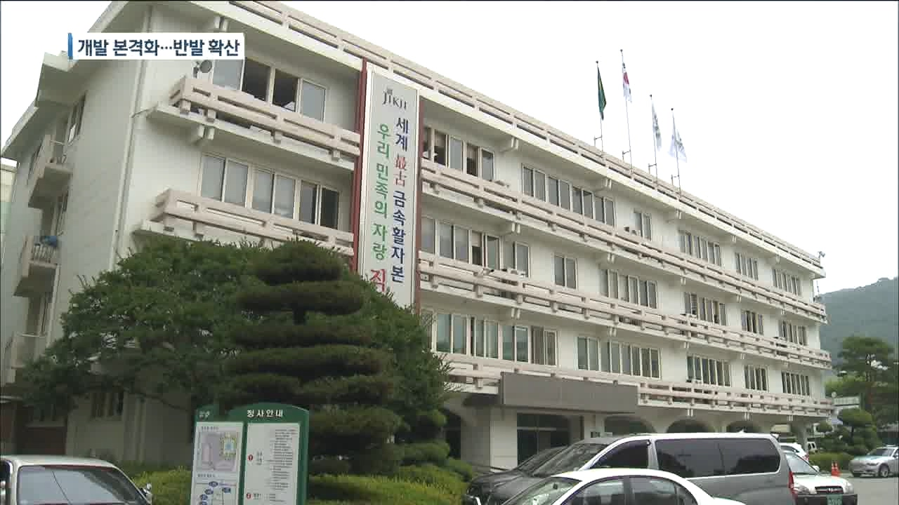 구룡공원 민간사업 제안 공고...시민단체 즉각 반발
