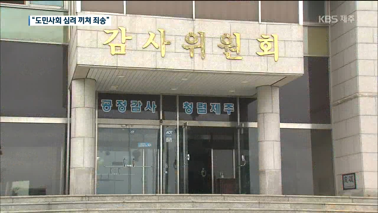 '모 대학 엉터리 인력양성사업'…대학·감사위