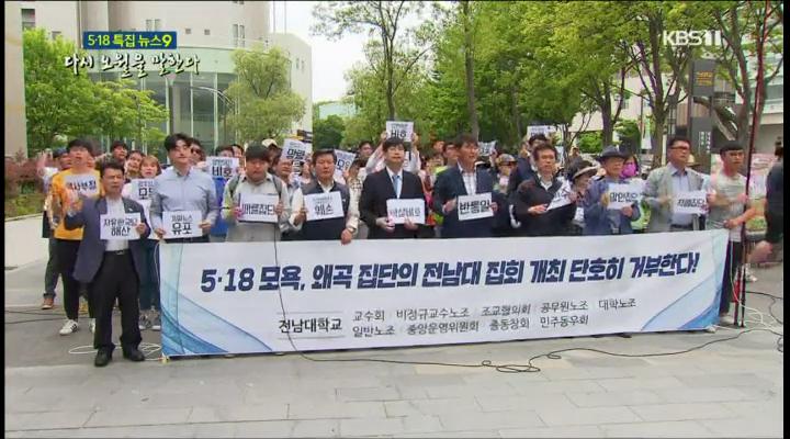 '5·18 항쟁지' 전남대 앞 보수 집회…