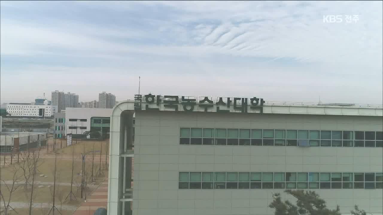 전북 혁신도시 흔들기..한농대 분교 안 돼