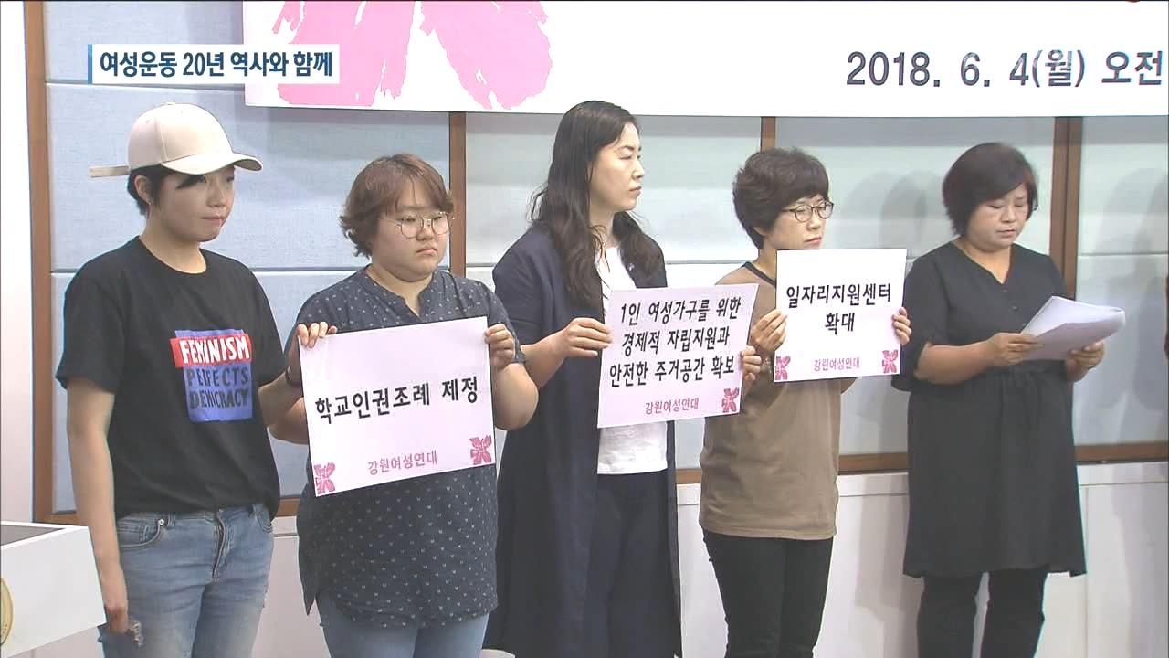 강원人> 성년이 된 춘천민우회…여권운동 산증인