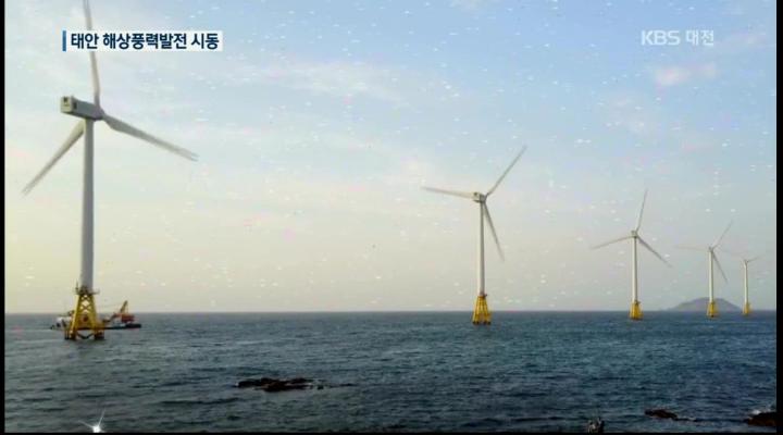 해상풍력 기반조사 착수…주민 반대가 '관건'