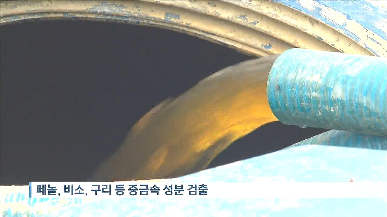 중금속 매립 폐기물 관리...미봉책 우려