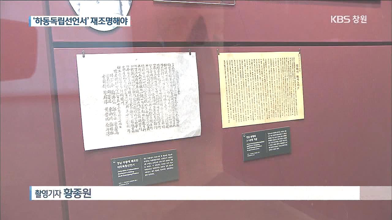지방 유일 '하동독립선언서' 재조명 요구