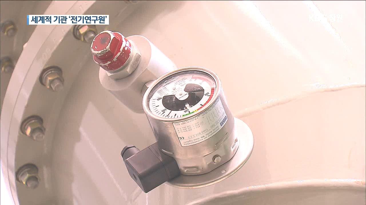 일본②/광복절, 전기기술 독립 한국전기연구원