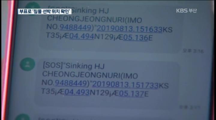 '침몰 선박 위치 실시간 확인' 부표 개발