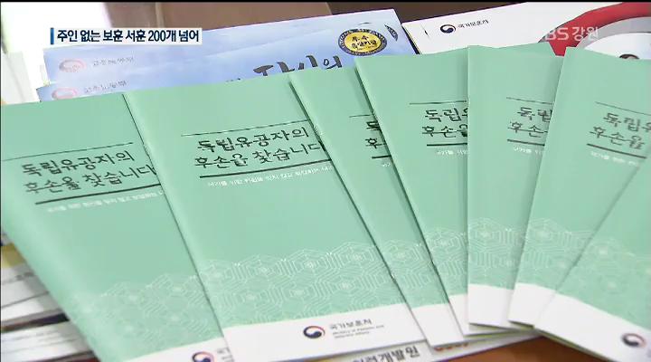 광복④> 주인 없는 독립유공자 훈포장 250개 넘어