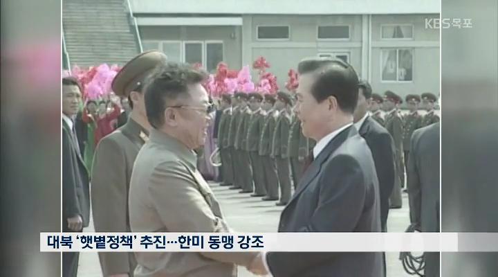 DJ '동북아 외교' 재조명...역사는 직시, 해결은 대화로!