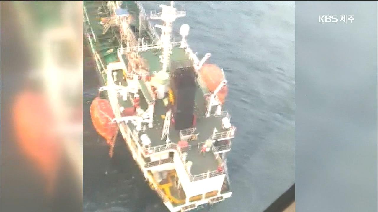 이어도 운반선 침몰…승선원 전원 무사 구조